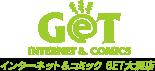 ネットカフェGET大洲店