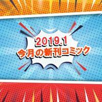 1月の新刊コミック