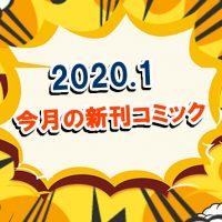 2020年1月の新刊