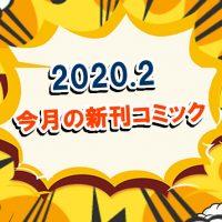 2020年2月の新刊
